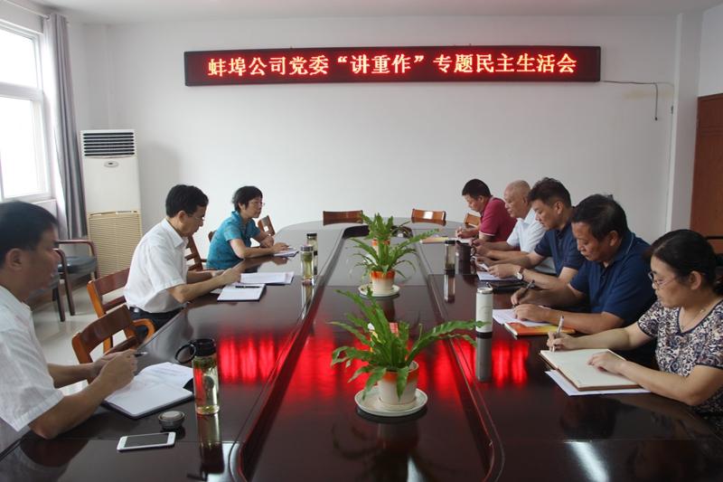 """王思军参加蚌埠市公司""""讲重作""""警示教育专题民主生活会图片"""